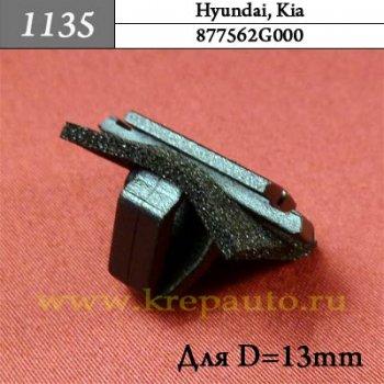 877562G000 - Автокрепеж для Hyundai, Kia