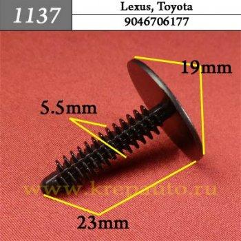 9046706177 - Автокрепеж для Lexus, Toyota