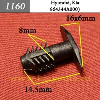 864344A000 - Автокрепеж для Hyundai, Kia