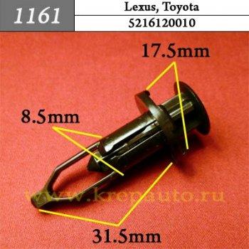 5216120010 - Автокрепеж для Lexus, Toyota