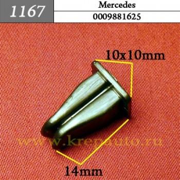 0009881625 - Автокрепеж для Mercedes