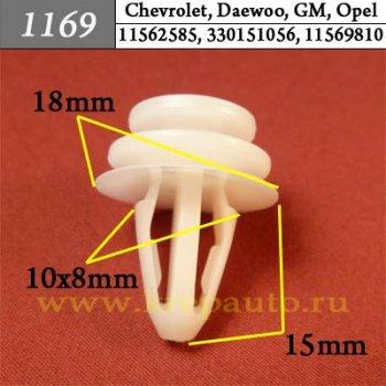11562585, 330151056, 11569810 - Автокрепеж для Chevrolet, Daewoo, GM, Opel