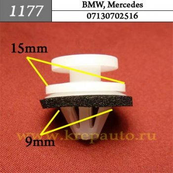 07130702516 - Автокрепеж для BMW, Mercedes