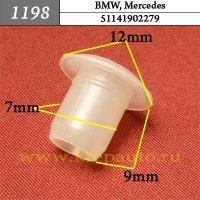 51141902279 - Автокрепеж для BMW, Mercedes