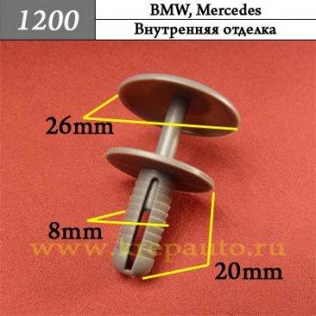 Автокрепеж для BMW, Mercedes