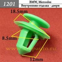 9912771 - Автокрепеж для BMW, Mercedes