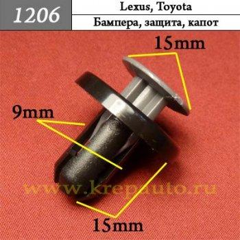 9046709227 - Автокрепеж для Lexus, Toyota