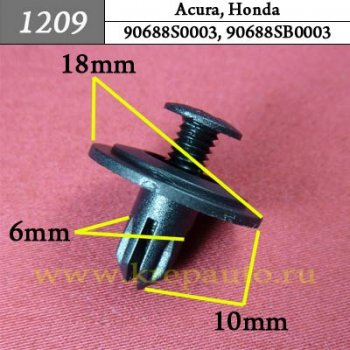 90688S0003 (90688-S0-003), 90688SB0003 (90688-SB0-003) - Автокрепеж для Acura, Honda