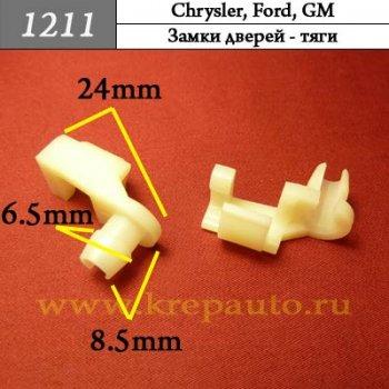 Автокрепеж для Chrysler, Ford, GM