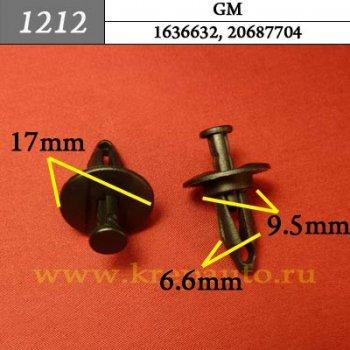1636632, 20687704 - Автокрепеж для GM