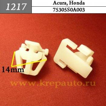 75305S0A003 (75305-S0A-003) - Автокрепеж для Acura, Honda