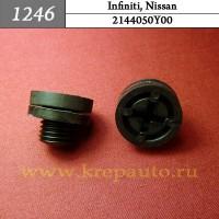 2144050Y00 (21440-50Y00) - Автокрепеж для Infiniti, Nissan