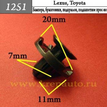 909140051 - Автокрепеж для Lexus, Toyota