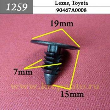 90467A0008 (90467-A0008) - Автокрепеж для Lexus, Toyota