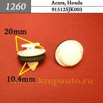 91512SJK003 (91512-SJK-003) - Автокрепеж для Acura, Honda