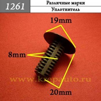 468799 - Автокрепеж для Различных марок