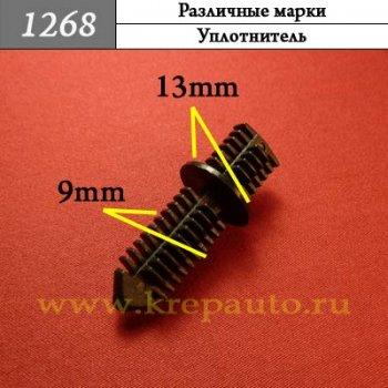 495220 - Автокрепеж для Различных марок