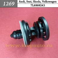 7L6868243 - Автокрепеж для Audi, Seat, Skoda, Volkswagen