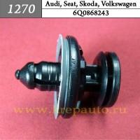 6Q0868243 - Автокрепеж для Audi, Seat, Skoda, Volkswagen
