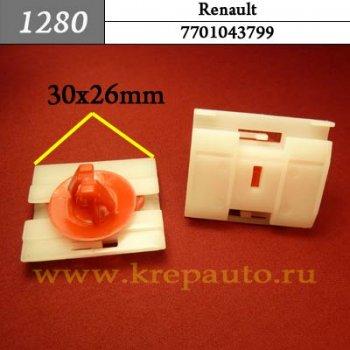 7701043799 - Автокрепеж для Renault