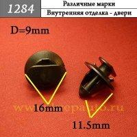 14191180 - Автокрепеж для Различных марок