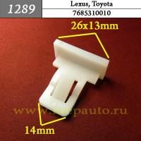 7685310010 (76853-10010) - Автокрепеж для Lexus, Toyota