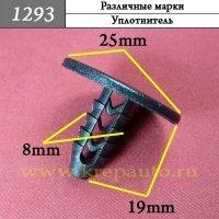 1459387 - Автокрепеж для Различных марок