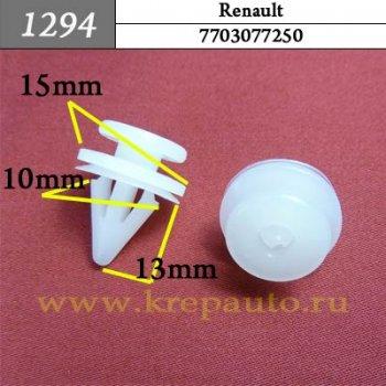 7703077250 - Автокрепеж для Renault