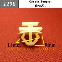 6995X3 - Автокрепеж для Citroen, Peugeot