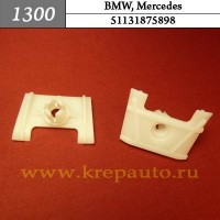 51131875898 - Автокрепеж для BMW, Mercedes