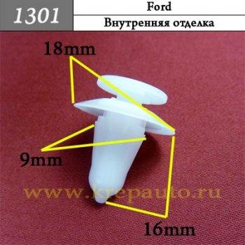 DYC10031L - Автокрепеж для Ford