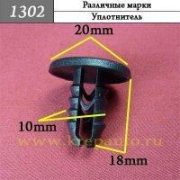 14591687 - Автокрепеж для Различных марок