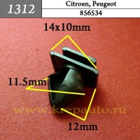 856534 - Автокрепеж для Citroen, Peugeot