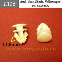 191853585A - Автокрепеж для Audi, Seat, Skoda, Volkswagen