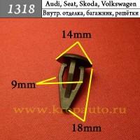80186729901C8 - Автокрепеж для Audi, Seat, Skoda, Volkswagen
