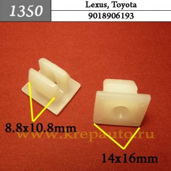 9018906237, 9018906193 (90189-06193) - Автокрепеж для Lexus, Toyota