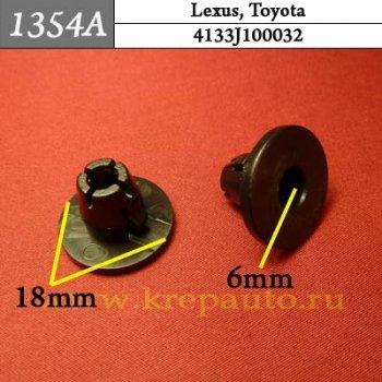 4133J100032 (4133J10-0032) - Автокрепеж для Lexus, Toyota