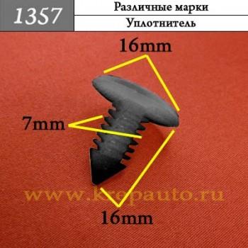 468817, 468841 - Автокрепеж для Различных марок