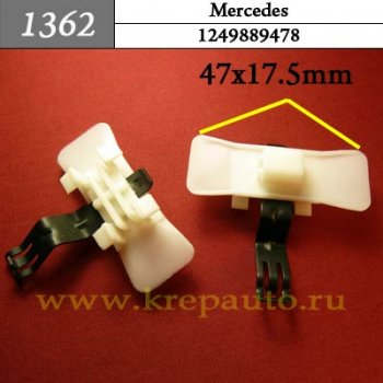 A1249889478, 1249889478 - Автокрепеж для Mercedes