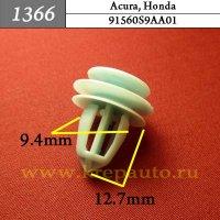91560S9AA01 - Автокрепеж для Acura, Honda