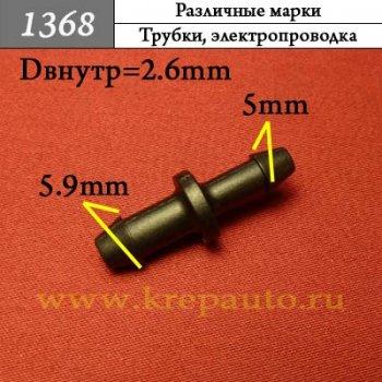 23E8176078 - Автокрепеж универсальный