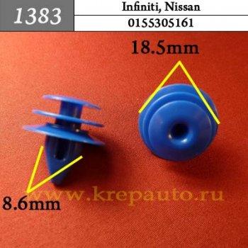 0155305161 (01553-05161) - Автокрепеж для Infiniti, Nissan