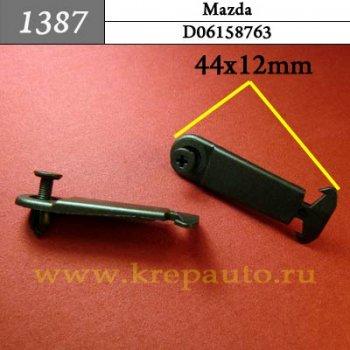 D06158763 (D061-58-763) - Автокрепеж для Mazda