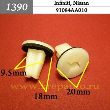 91084AA010 - Автокрепеж для Infiniti, Nissan