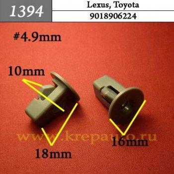 9018906224 (90189-06224) - Автокрепеж для Lexus, Toyota
