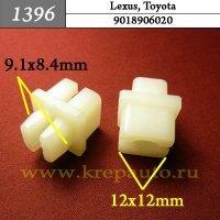9018906045, 9018906020 (90189-06020) - Автокрепеж для Lexus, Toyota