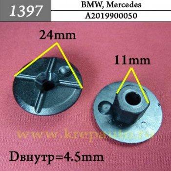 A2019900050 - Автокрепеж для BMW, Mercedes