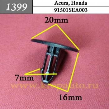 91501SEA003 (91501-SEA-003) - Автокрепеж для Acura, Honda