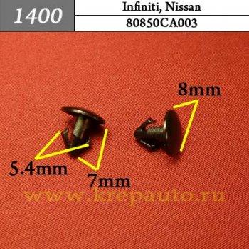 80850CA003 (80850-CA003)  - Автокрепеж для Infiniti, Nissan