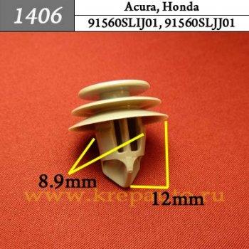 91560SLIJ01 (91560-SLI-J01), 91560SLJJ01 (91560-SLJ-J01) - Автокрепеж для Acura, Honda